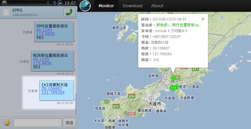 GSM短信位置报告消息,监控页显示