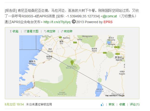 APRS位置报告消息,推送到个人微博