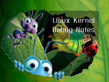 Linux内核捉虫笔记
